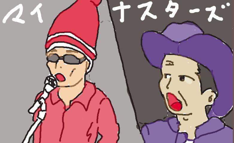 マイナスターズ / 心配性