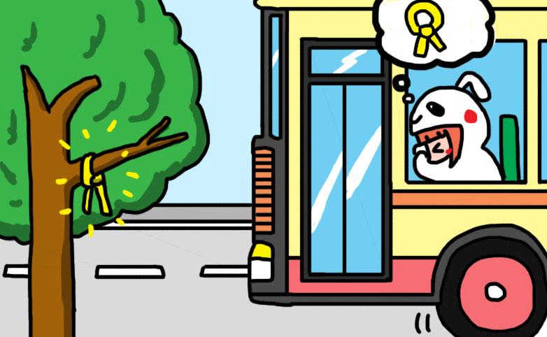 Tony Orlando & Dawn / Tie a Yellow Ribbon Round the Ole Oak Tree