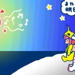 立花優 / Tomorrow (NHK「生きもの地球紀行」エンディングテーマ)