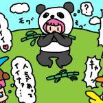 石川進 / パンダがなんだ (ひらけ!ポンキッキ)