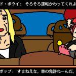 Iggy Pop / The Passenger