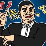 タケモトピアノCM