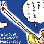 Bon Jovi / Last Cigarette