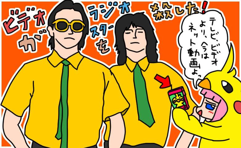 The Buggles / Video Killed The Radio Star その2