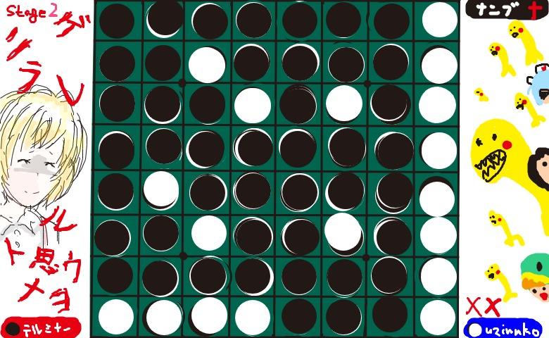 アルフレッド・リード / 組曲オセロ(白: uzinnko(氏子総代)さん vs 黒:テルミナー)