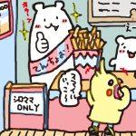 Fast Food Rockers / Fast Food Song (ファスト・フード・ロッカーズ / ファスト・フード・ソング)