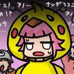 ナナヲアカリ / ディスコミュ星人