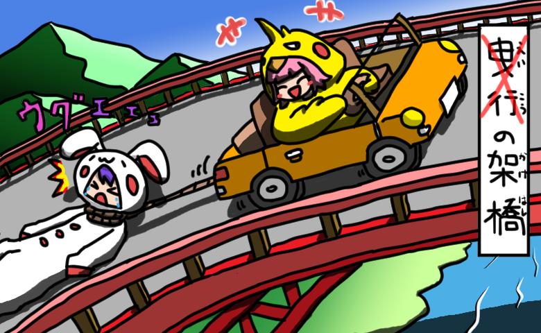 ゆず / 栄光の架橋