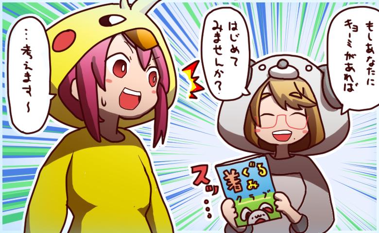 GYARI / 無限にホメてくれる桜乃そら先生