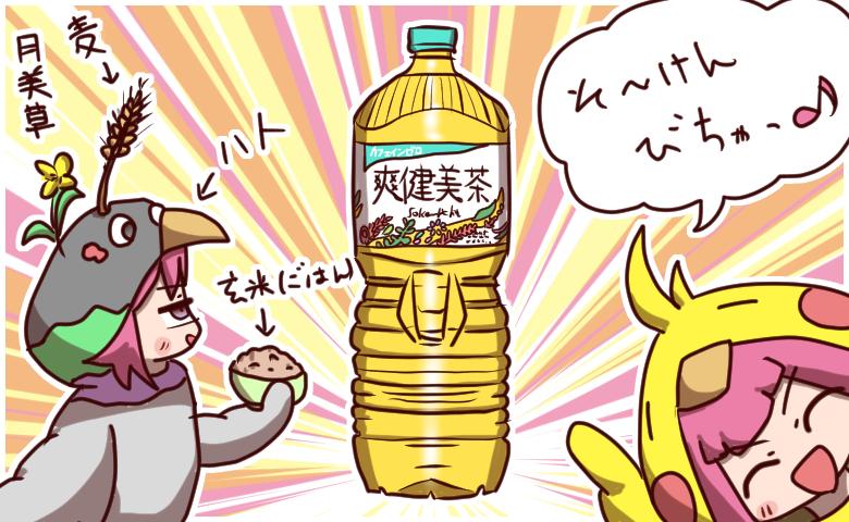 爽健美茶 CM (そうけんびちゃ シーエム)