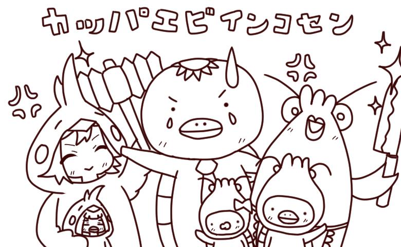 かっぱえびせん CM曲 (モノクロ)