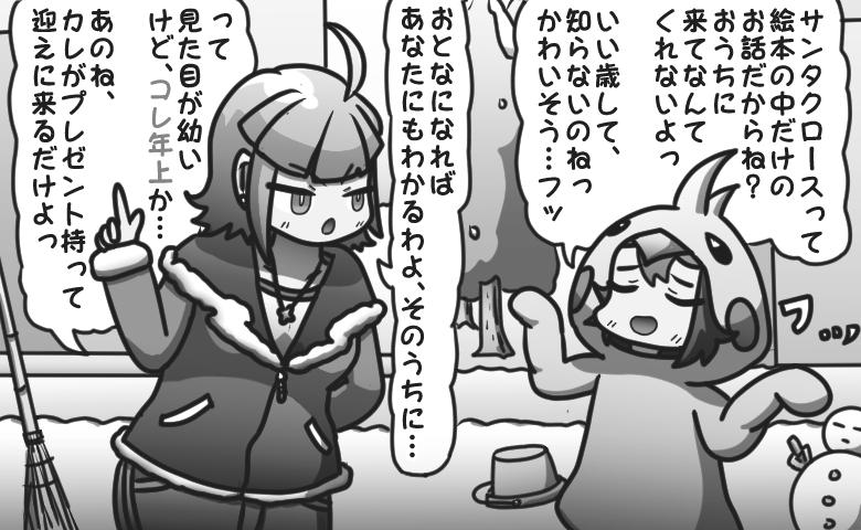 松任谷由実 / 恋人がサンタクロース (モノクロ)