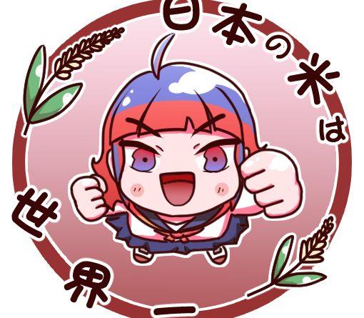 打首獄門同好会 / 日本の米は世界一
