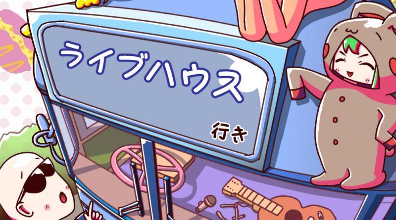 爆風スランプ / THE BLUE BUS BLUES