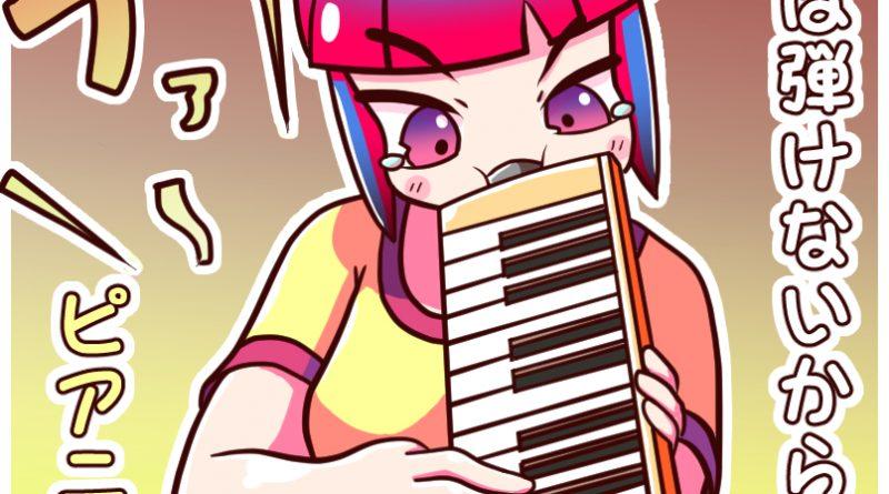西田敏行 / もしもピアノが弾けたなら