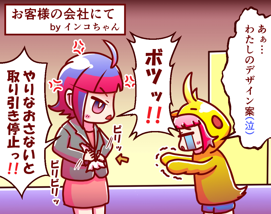 ナナヲアカリ / イエスマンイズデッド