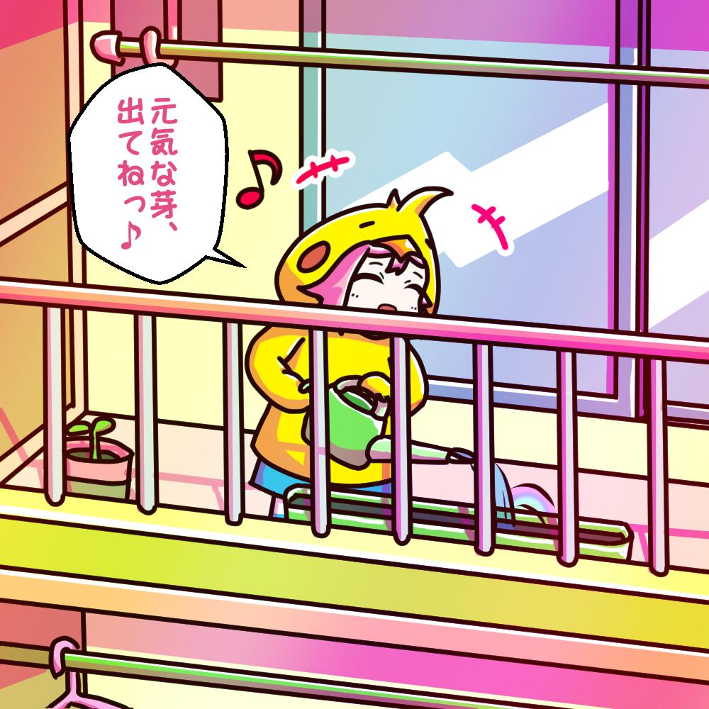 菅田将暉 / 虹