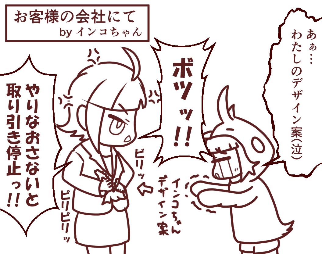 ナナヲアカリ / イエスマンイズデッド (線画)