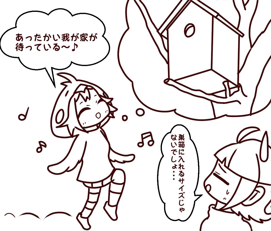 セキスイハイム CM曲「帰りたい 帰りたい あったかい我が家が待っている~♪」 (線画)