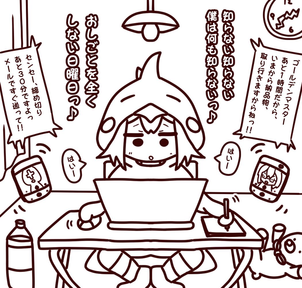 kemu / 六兆年と一夜物語 (線画)