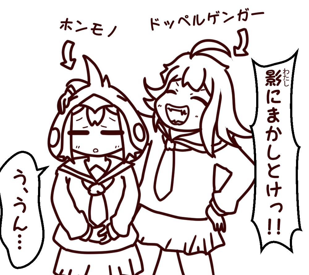 kemu feat. GUMI / 拝啓ドッペルゲンガー (線画)
