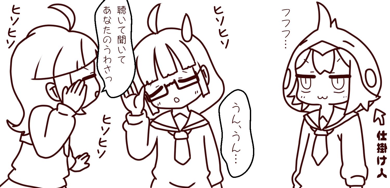 まふまふ feat. 初音ミク / メリーバッドエンド (線画)