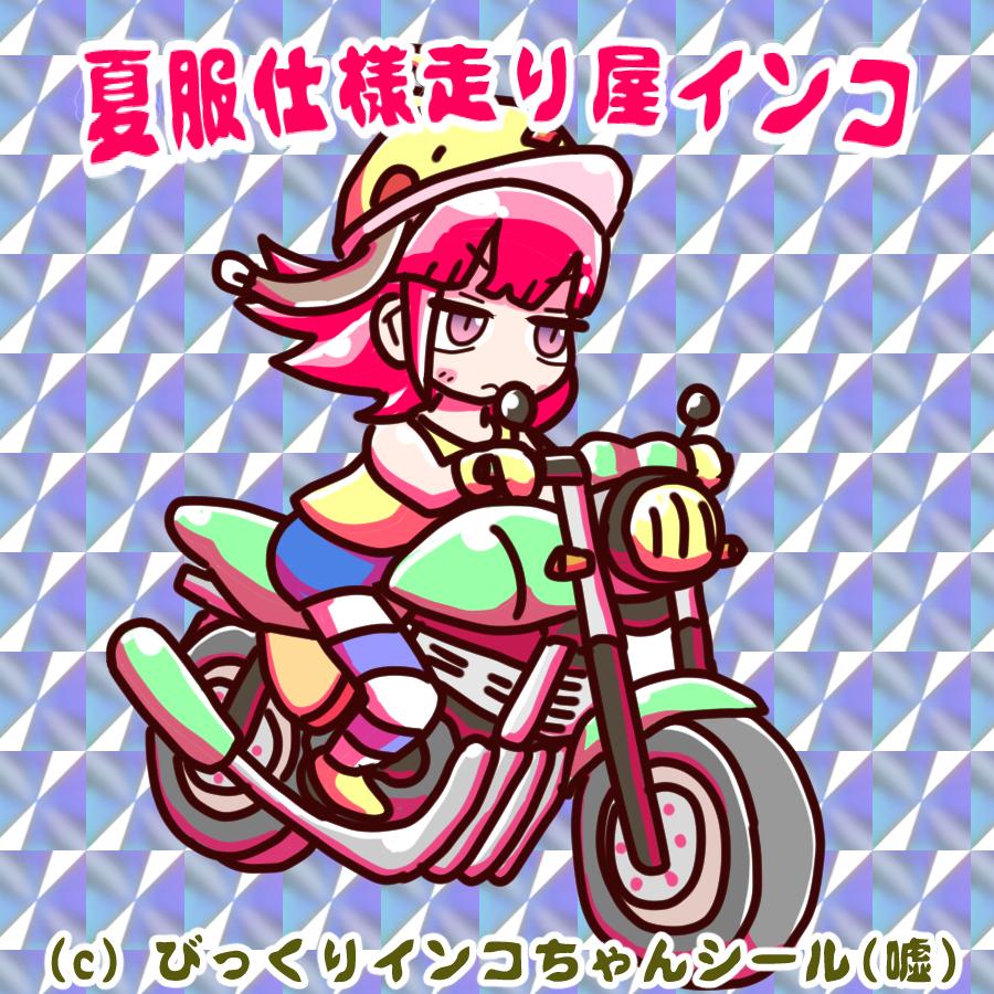 Nocturnal Rites / Ride On (びっくりインコちゃんシール、夏服仕様走り屋インコ、レアシール)