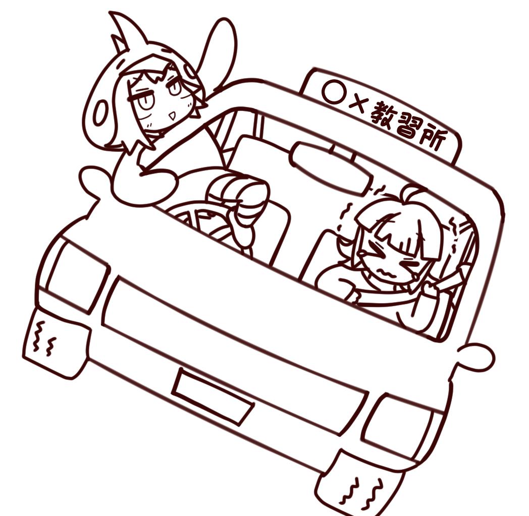 眉村ちあき / 教習所 (線画)