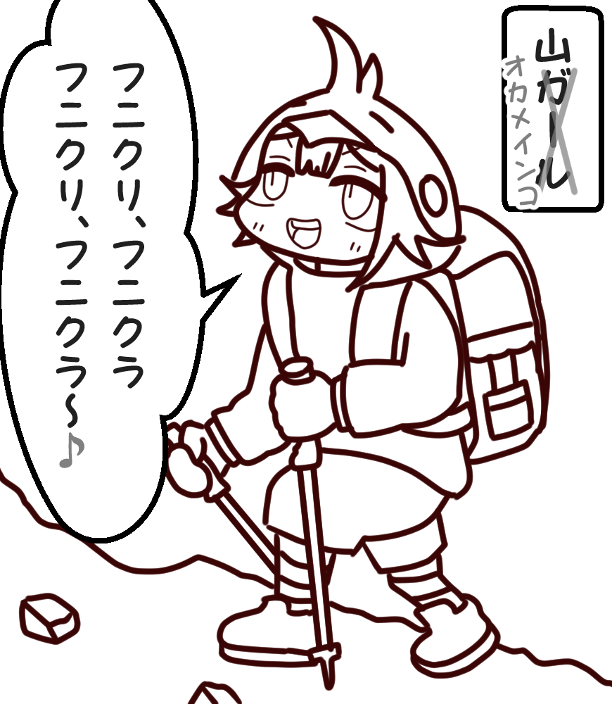 フニクリ・フニクラ (線画)
